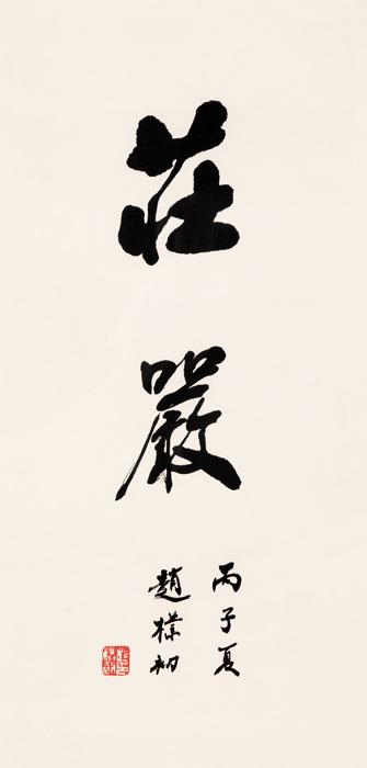 湛然已吹响北京春季拍卖的号角