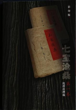 太平天國切磋專家沈渭濱故故