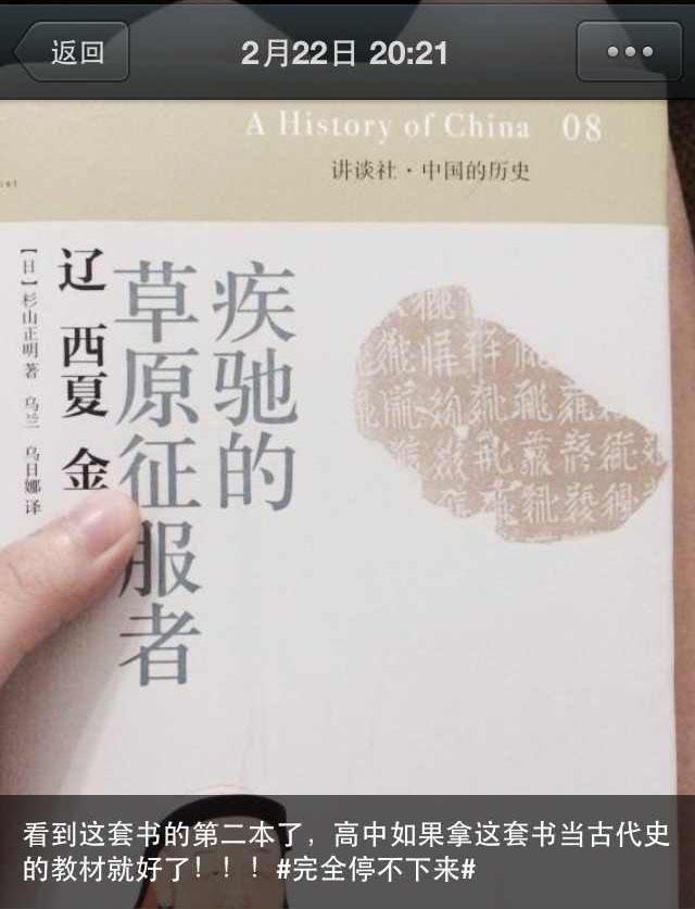 【阅独】小蒋荐书:《疾驰的草原征服者》