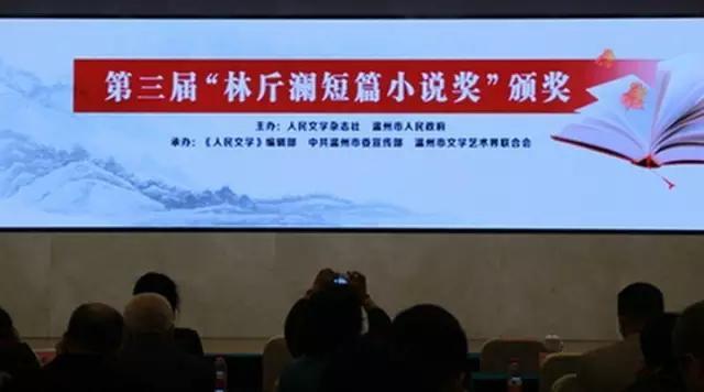 五位作家获得第三届林斤澜短篇小说奖