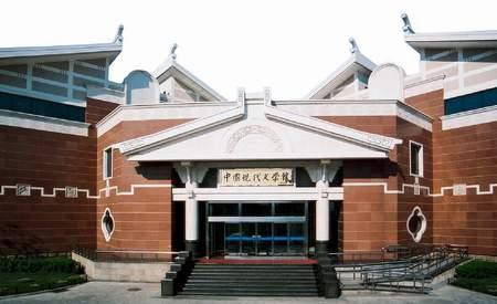 中国现代文学馆建馆30周年