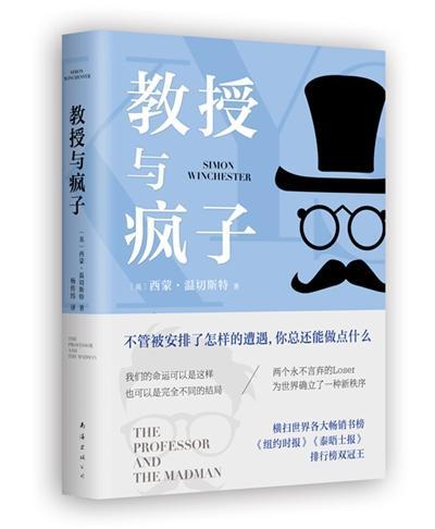 《教授与疯子》最新中译本