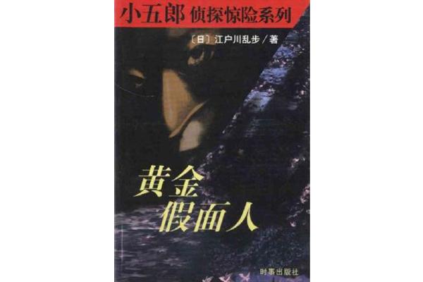 【阅独】侦探小说中性格迥异的怪咖们