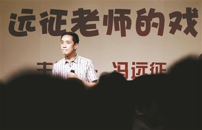 """冯远征:中国的表演观念还停在""""大哥大""""阶段"""