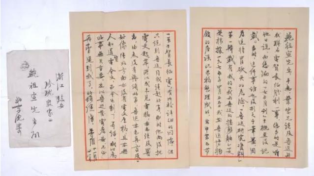 茅盾手稿拍卖至千万的背后