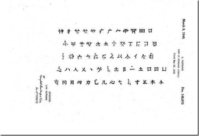 文学家林语堂:请叫我发明家