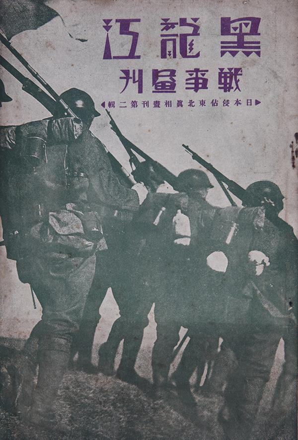 老期刊当时如何记录抗战?