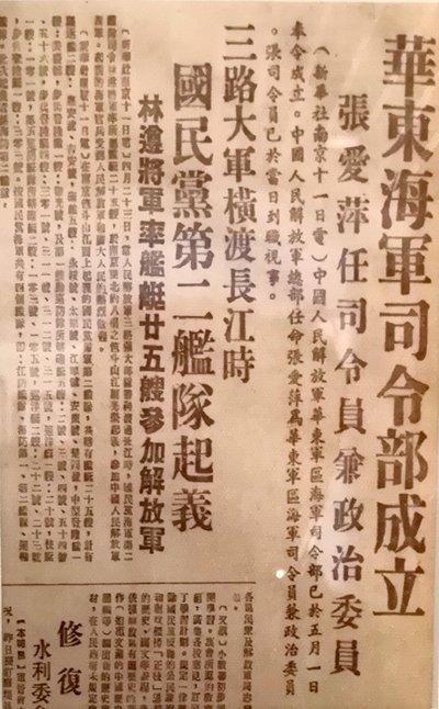 1949年5月12日南京《新华日报》第一版刊登华东军区海军成立的消息