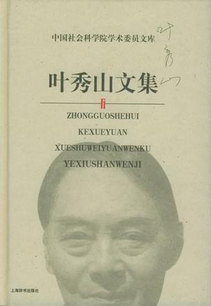 《叶秀山文集》封面