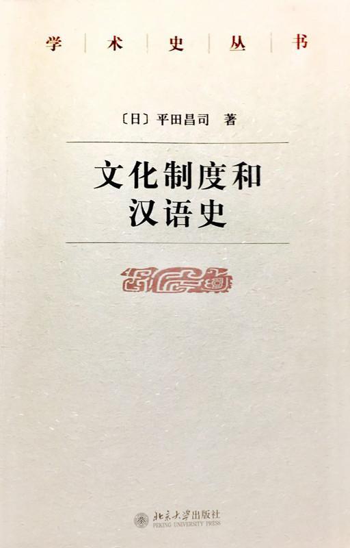 """陆胤:从汉语史思考何为""""中国"""""""