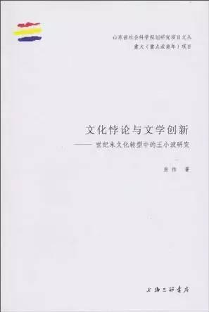 """王小波逝世二十年:从反叛天才到""""撩妹高手"""""""