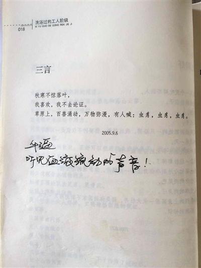 脑瘫女诗人余秀华:穿越大半个中国去读你