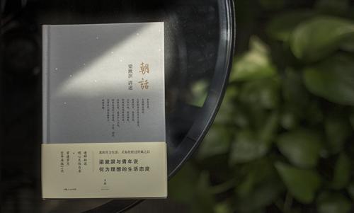 梁漱溟与青年说:别把欲望当志气