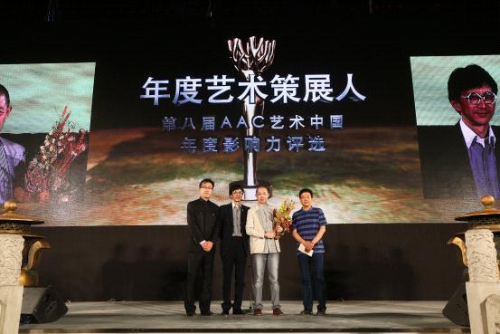李旭获得第八届AAC艺术中国·年度艺术策展人大奖