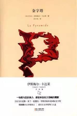 伊斯梅尔·卡达莱《长城》|他是诺奖热门,以历史写寓言