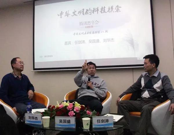 吴国盛:中国人在科学领域缺乏无功利的探索热情