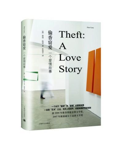 被偷窃的艺术与爱情—读《偷香窃爱,一个爱情故事》