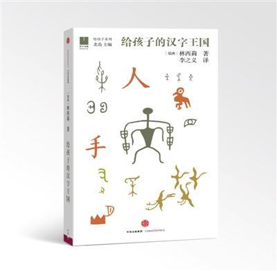 林西莉:讲不完的汉字王国和古琴故事