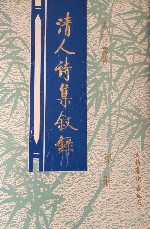 袁行云先生和他的《清人诗集叙录》