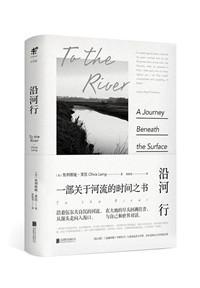 关于河流的时间之书:与自己、历史和世界对话