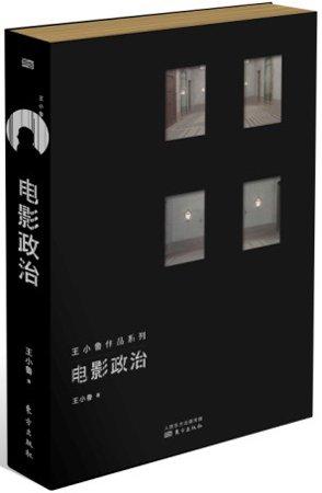《电影政治》,王小鲁作品,东方出版社出版