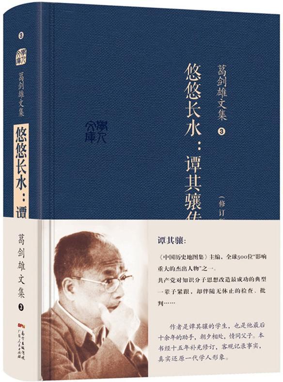 葛剑雄:1949年教授们为何恨国民党