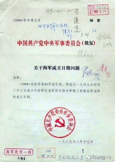 中央军委对海军成立日期的批复