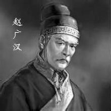 赵广汉:发明举报箱的西汉名臣