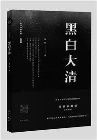 大清灭亡:贪腐——封建王朝无可避免的慢性病