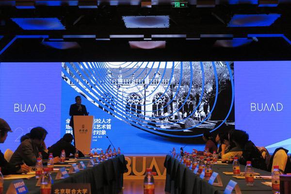 首届北京卓越艺术人才培养高校联合展及论坛成功举办
