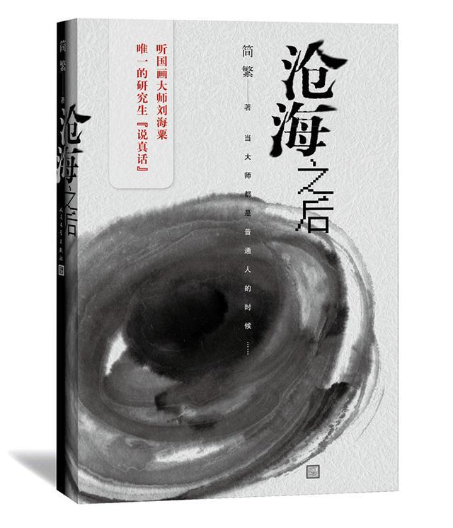 陈丹青的影响力仅限于中国人?