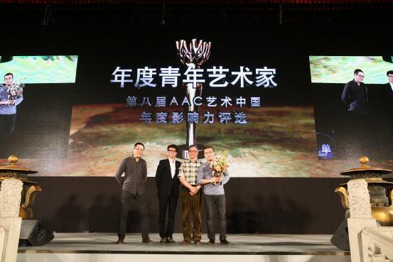 孙逊获得第八届AAC艺术中国·青年艺术家大奖