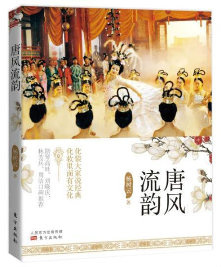 """不要把日本当做唐代文化的""""冰箱"""""""
