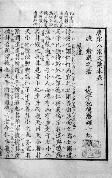 清代选坛上的唐宋八大家:其名称的由来以及争议