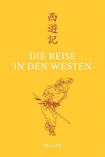 最新的德语版《西游记》有多好?回译成中文像史诗!