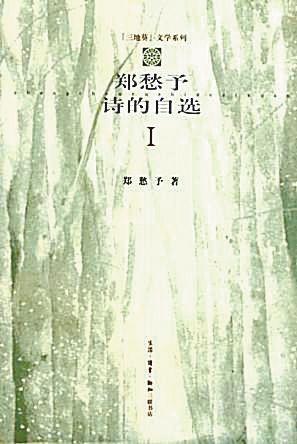 台湾诗人郑愁予谈《错误》:不是情诗 是闺怨诗