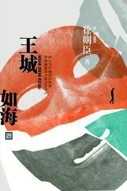 《王城如海》:切入生命咽喉的剃须刀