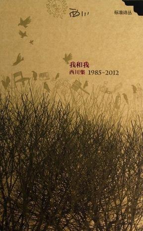 《诗经》中的女性形象远高于儒家思想