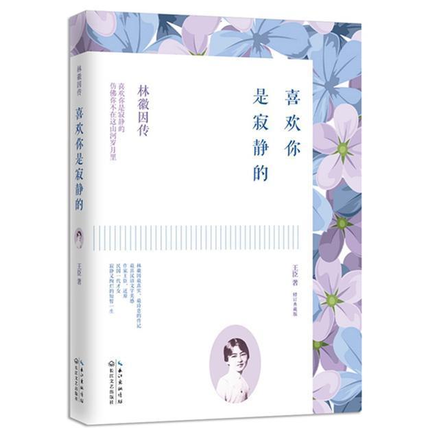 萧乾:林徽因是京派的灵魂
