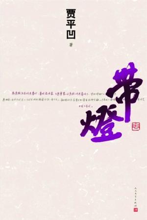 2013中国小说排行榜揭晓 带灯 等25部作品上榜
