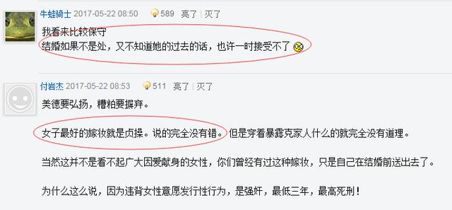 """丁璇""""女人最好的嫁妆是贞操""""观点,大学生认同吗?"""
