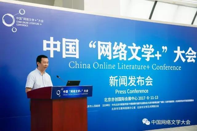 """中国""""网络文学+""""大会新闻发布会在京举行"""