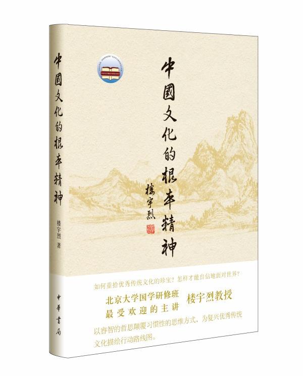 楼宇烈:中国文化根本精神