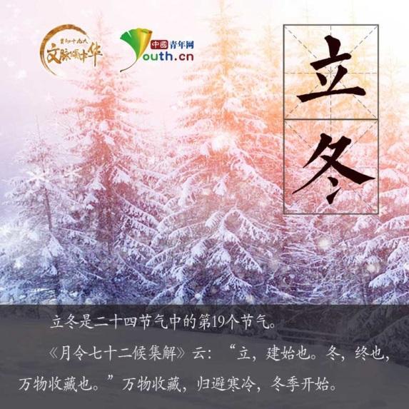"""【文脉颂中华】江水初凝 看""""立冬""""藏着的中华文化"""