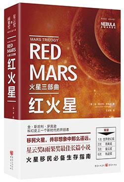 刘慈欣对话美国科幻小说家:2026年我们能去火星吗?