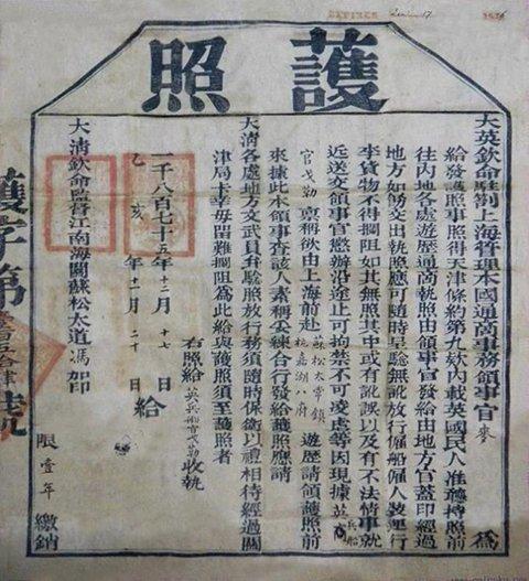 1875年英国驻沪领事麦华佗颁发给英国海军军官戈勒使用的护照