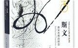 《斯文》:唐宋之际的思想转型和社会转型