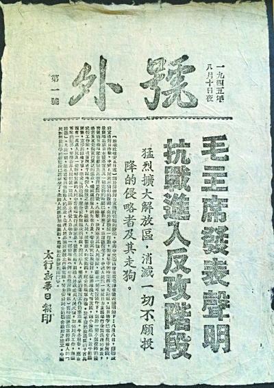 500多老报刊还原抗战记忆