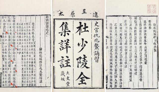 宇文所安:杜甫在中国文学史上独一无二