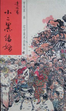 承载中国几代人记忆的连环画将会走向何方